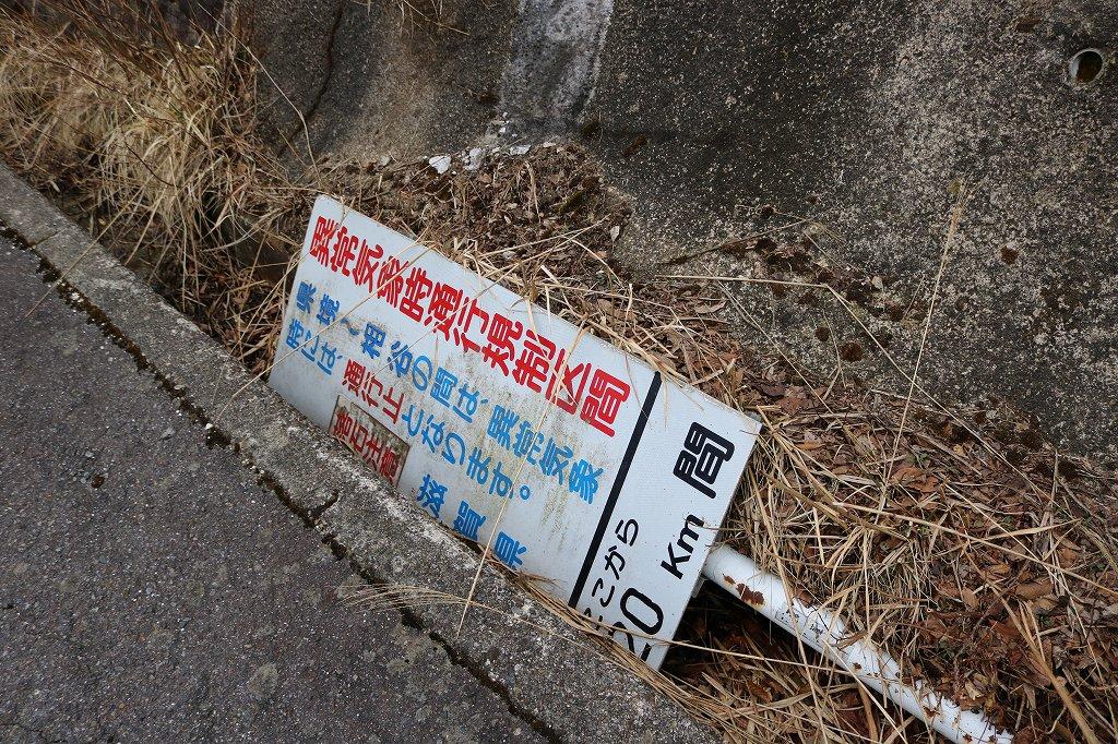 通行規制看板