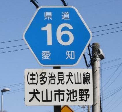 愛知県道16号線